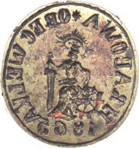 Pečetidlo 1865 Hrabová